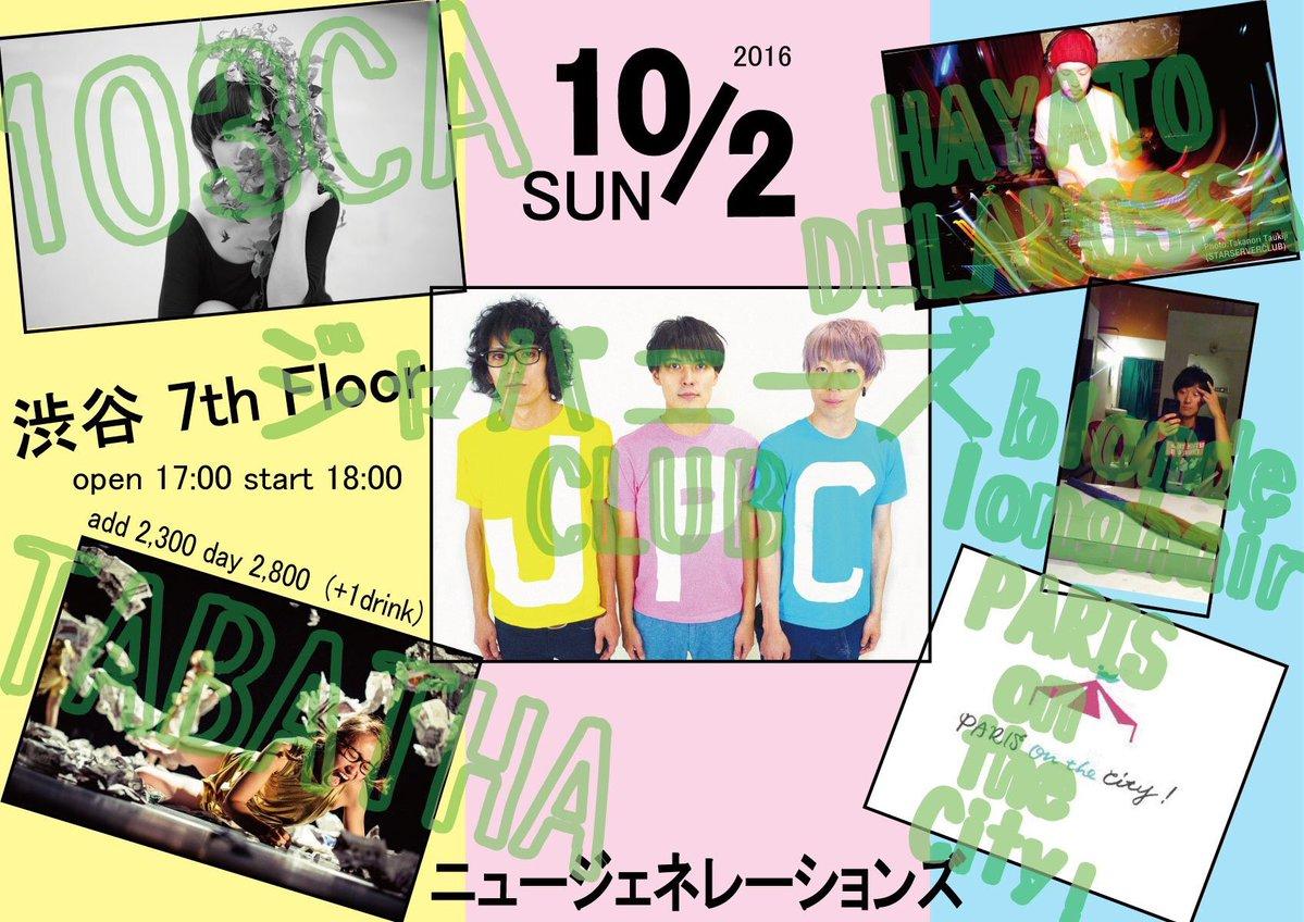 10/2  渋谷7thFloor「ニュージェネレーションズ」