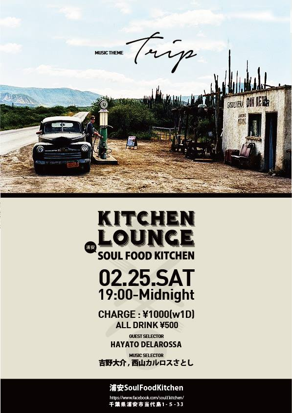 02.25.SAT Kitchen Lounge @浦安SoulFoodKitchen
