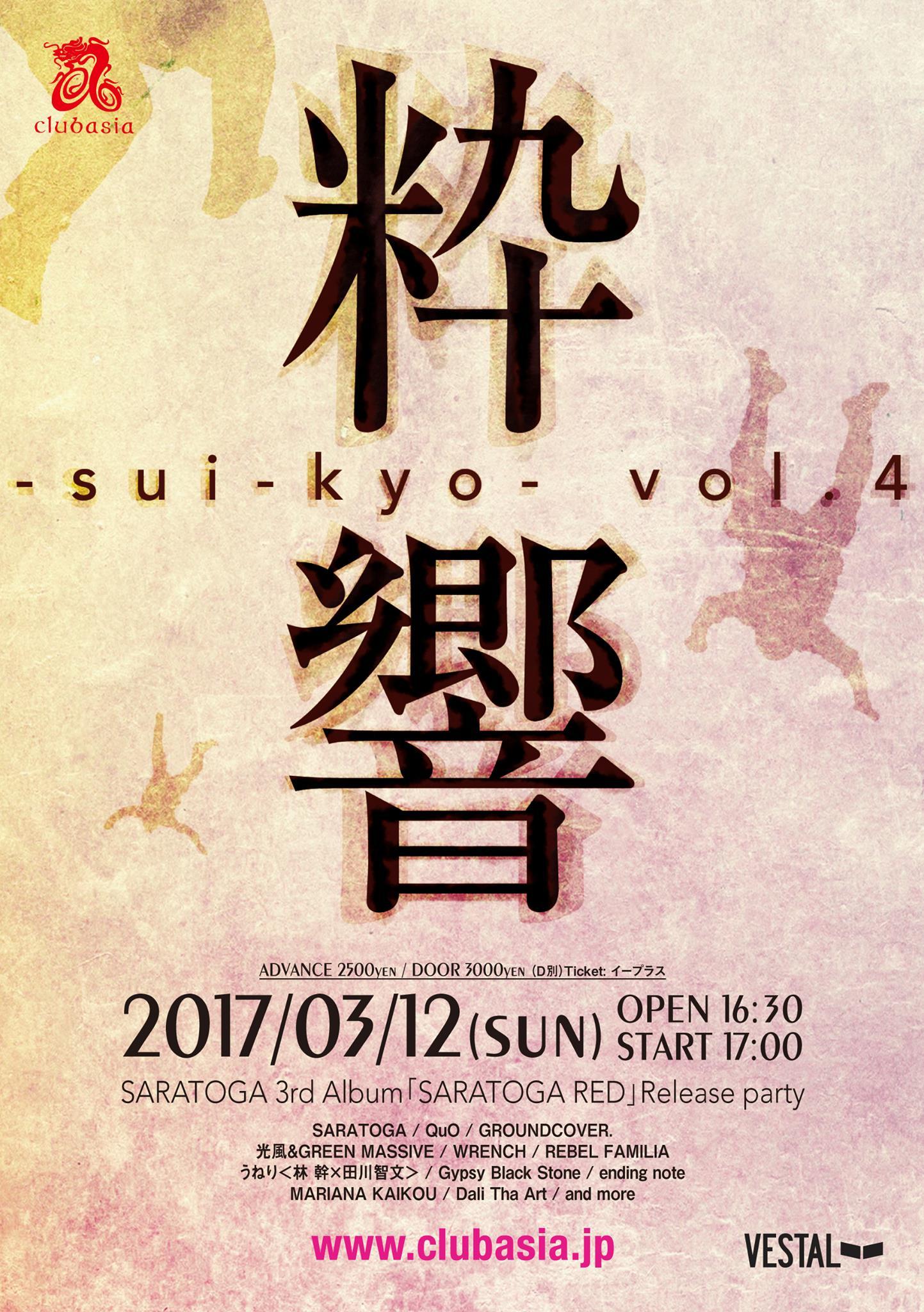 粋響Vol.4~suikyo~ SARATOGA 3rd アルバム 「SARATOGA RED」リリース パーティー 3月12日(日) at Club Asia