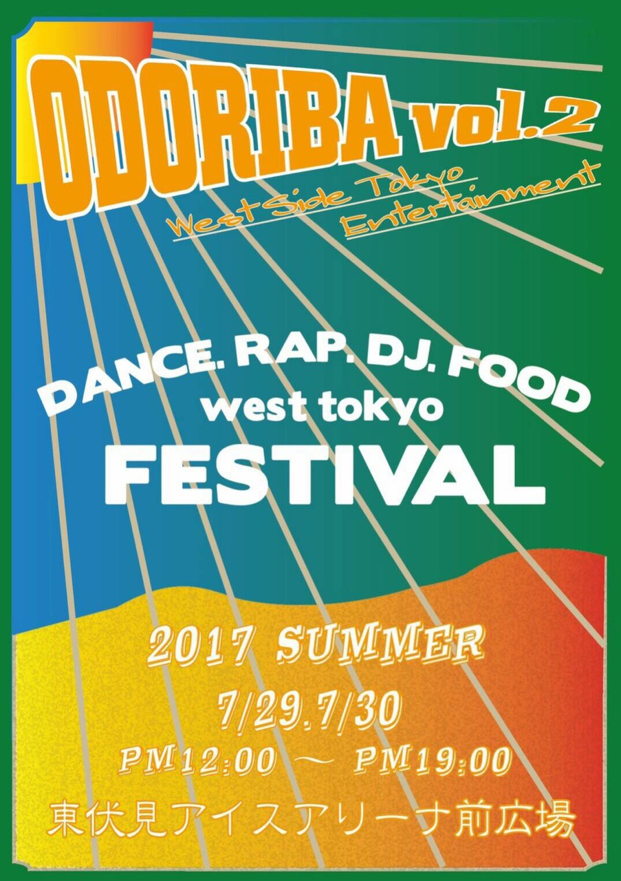 7/29(土) 「東伏見大盆踊り大会×ODORIBA-踊場-」