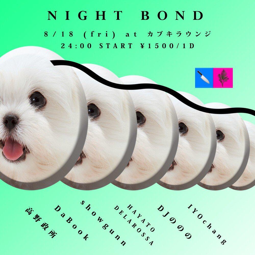 8/18(Fri)24:00~ Night Bond@カブキラウンジ
