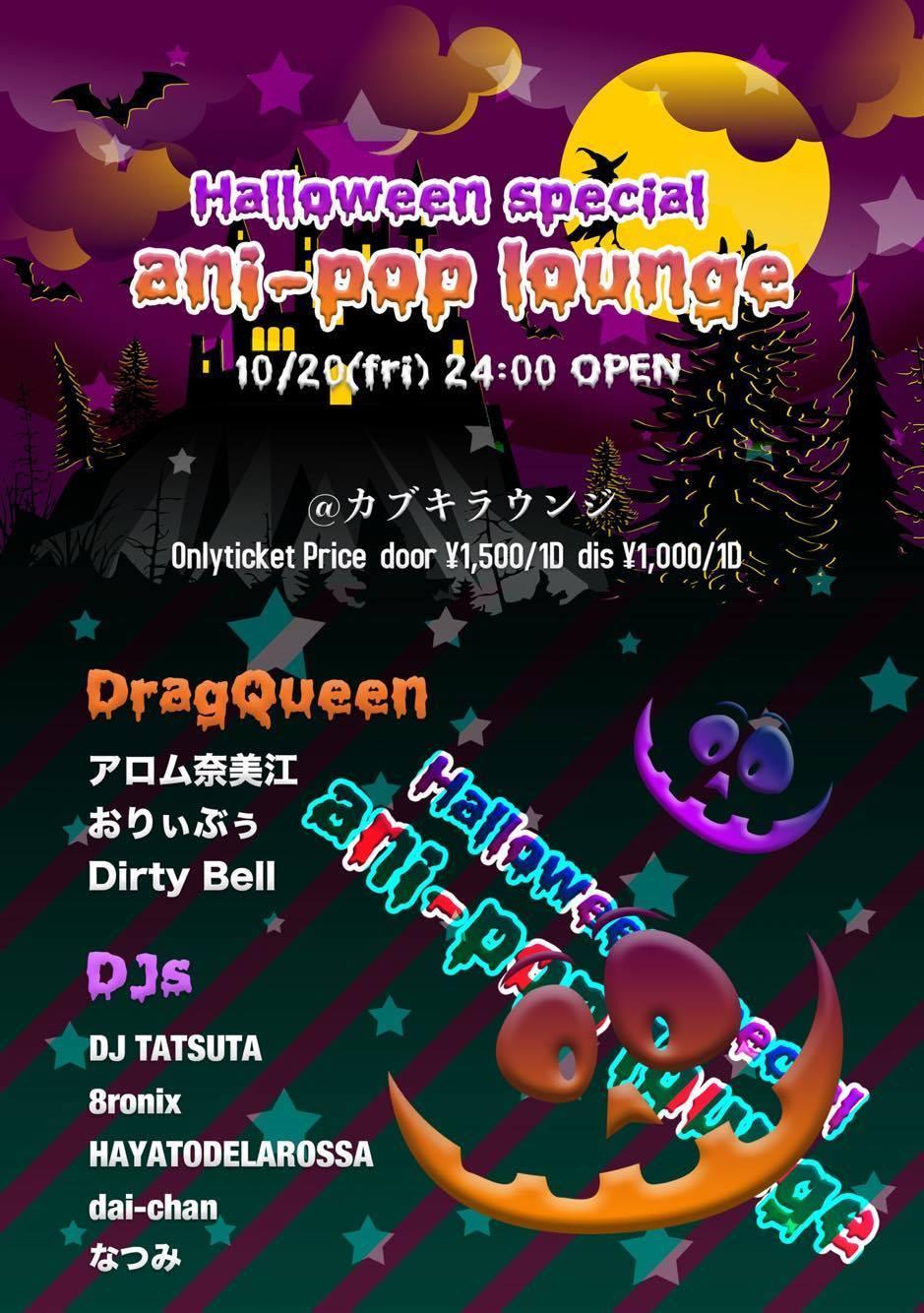 "10/20(fri)カブキラウンジ Halloween special ""ani-pop lounge"""