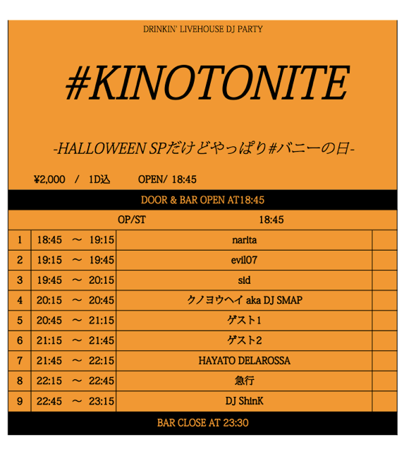 2017.10.25 WED at 渋谷club乙-kinoto-  #KINOTONITE -HALLOWEEN SP だけどやっぱり #バニーの日-