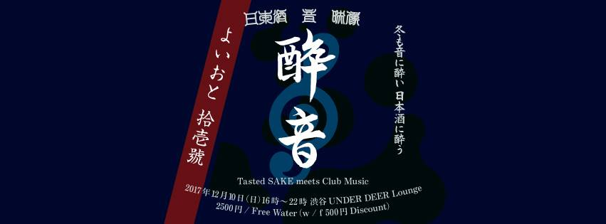 2017年12月10日(日) 渋谷UNDER DEER Lounge 酔音 拾壹號 Lounge Edition -Tasted SAKE meets Club Music vol.11-