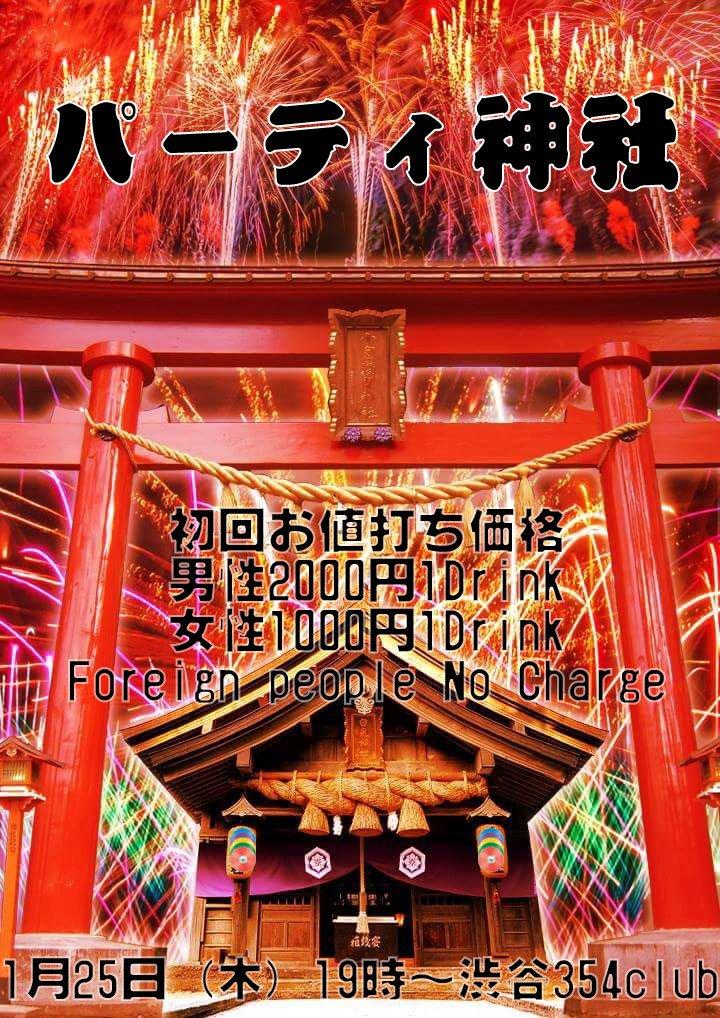1月25日(木)19時~ ⛩️パーティ神社⛩️@渋谷354club