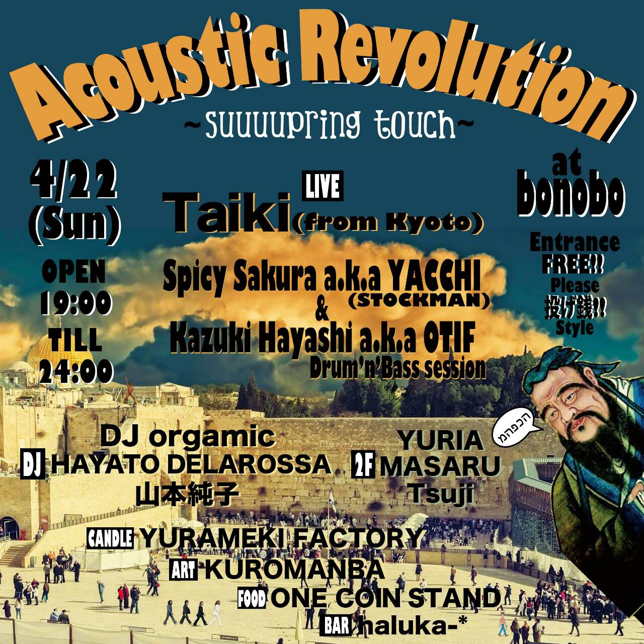 「Acoustic Revolution ~suuuupring touch~」