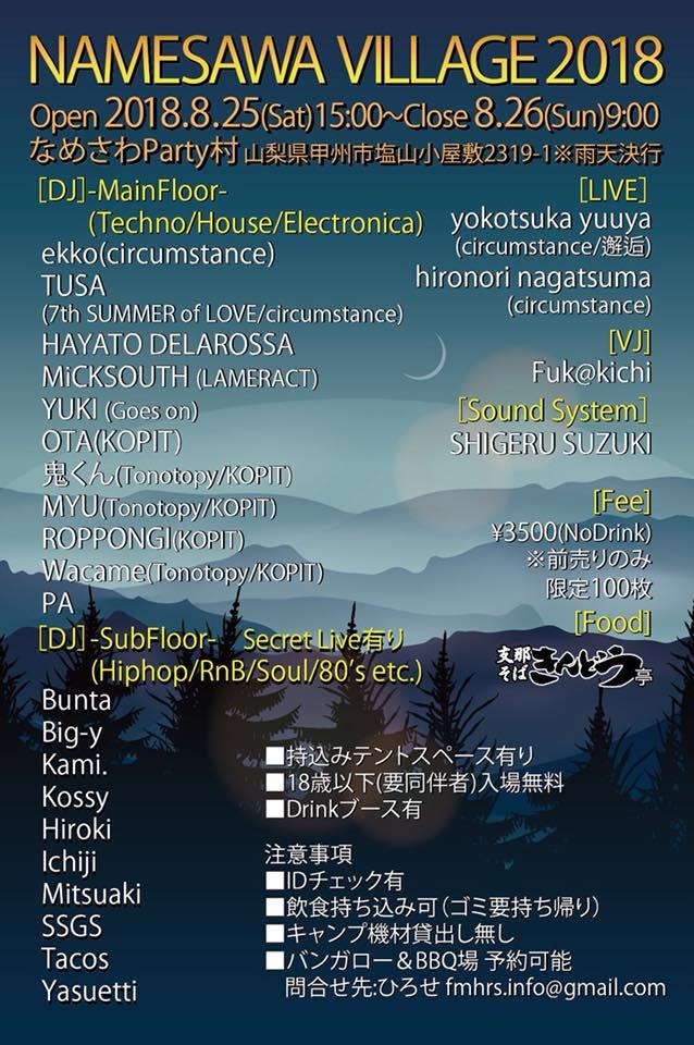 8/25 (sat) [NAMESAWA VILLAGE 2018] @なめさわParty村