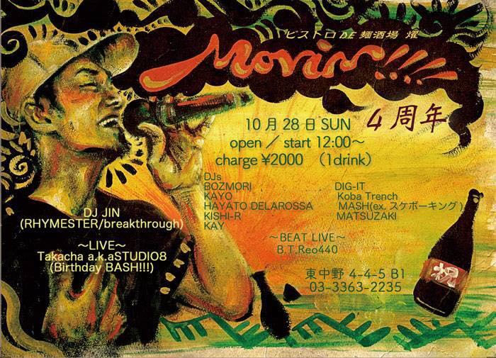 10月28日(日)ビストロDE麺酒場 燿 4周年 MOVIN!!!!