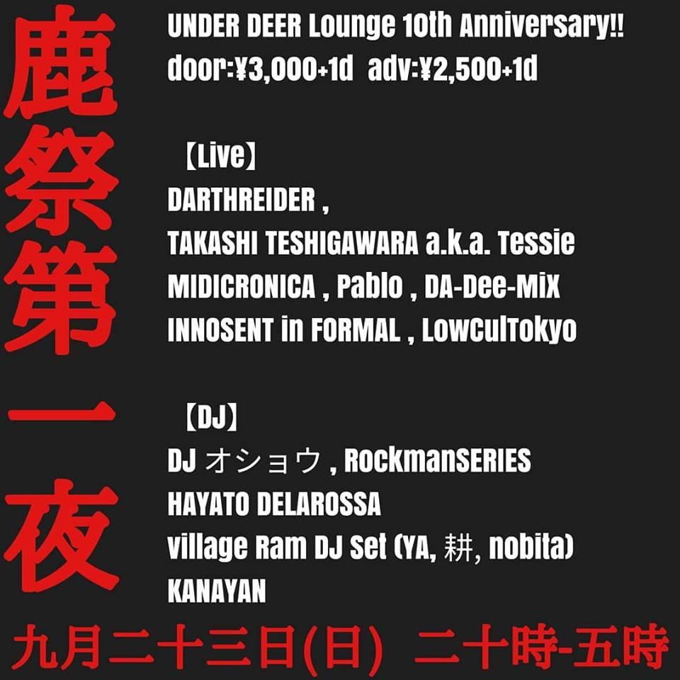 "9.23(sun) UnderDeerLounge 10thAnniversary ""鹿祭"" 第一夜 @渋谷UDL"