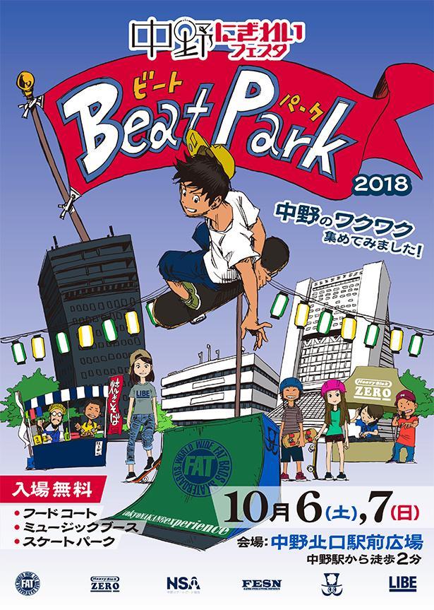 ★中野にぎわいフェスタ2018『Beat Park』★