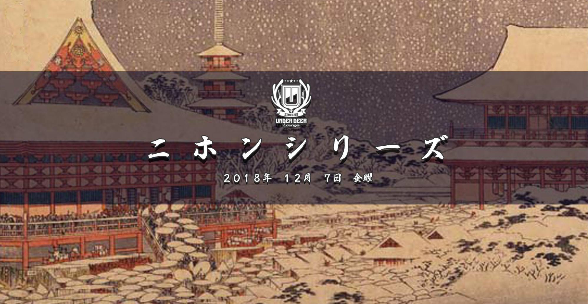 2018.12.7(fri) ニホンシリーズ @渋谷UNDER DEER Lounge