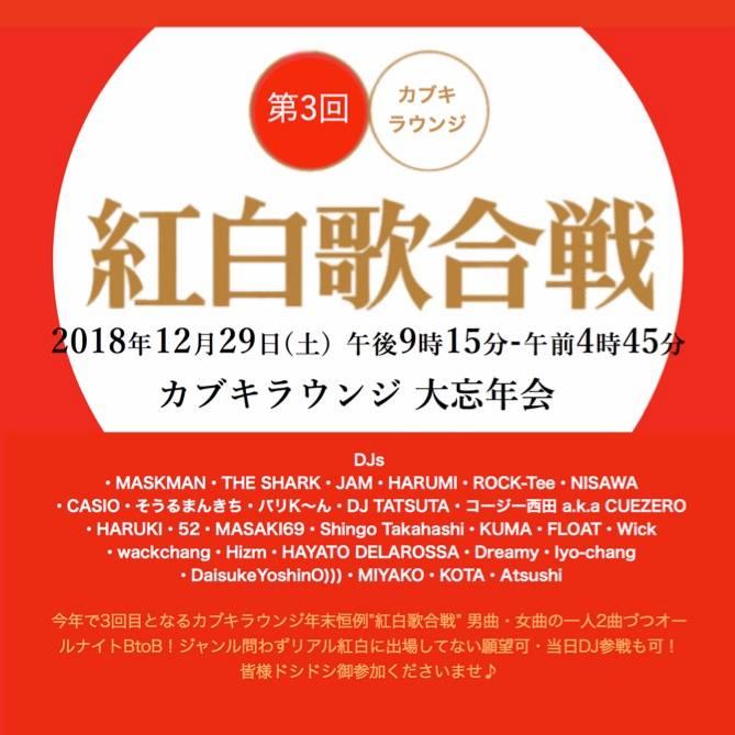 """2018 12.29 sat """"紅白歌合戦"""" カブキラウンジ大忘年会 @カブキラウンジ"""