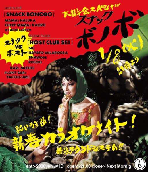 """1/8(火)神宮前bonobo """"スナックボノボ"""""""