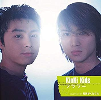 kinki kidsのjungle remix作りました
