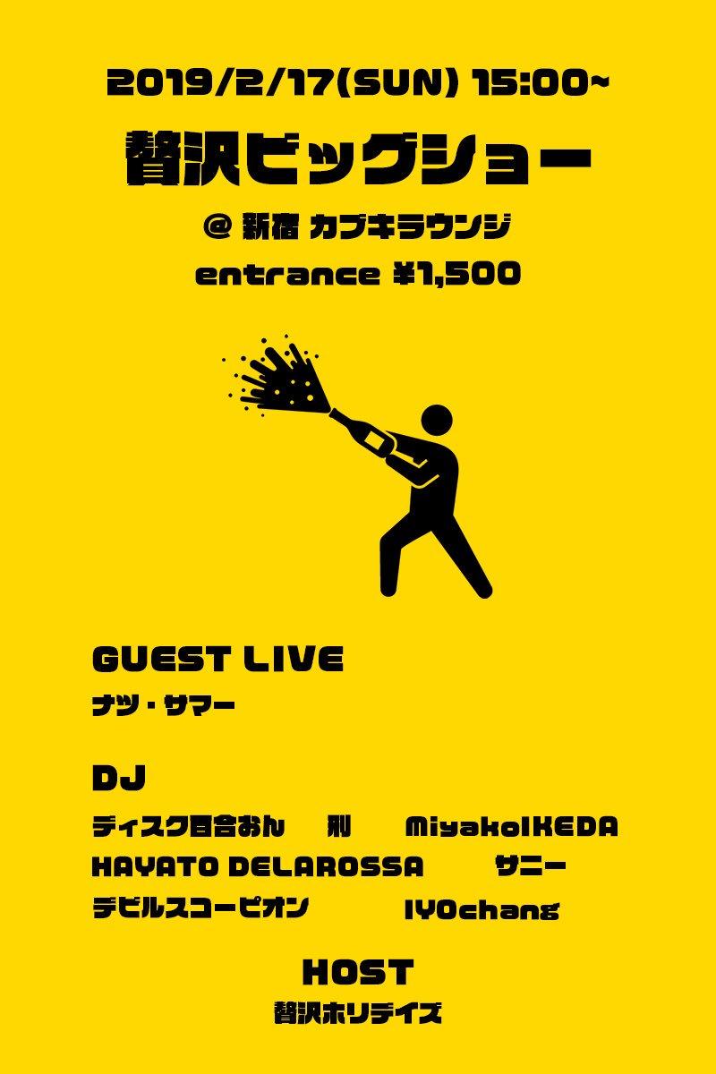 2/17(日)15:00-22:00 贅沢ホリデイズpresents 「贅沢ビッグショー」 @新宿・カブキラウンジ