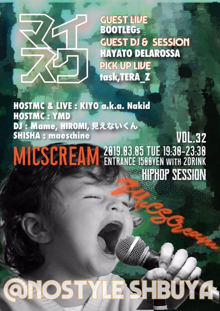 2019/03/05(火)Micscseam vol.32 @SHIBUYA NO STYLE