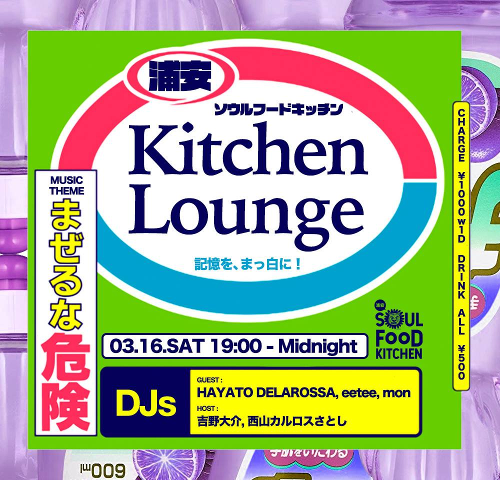 03.16.sat KitchenLounge @浦安SoulFoodKitchen