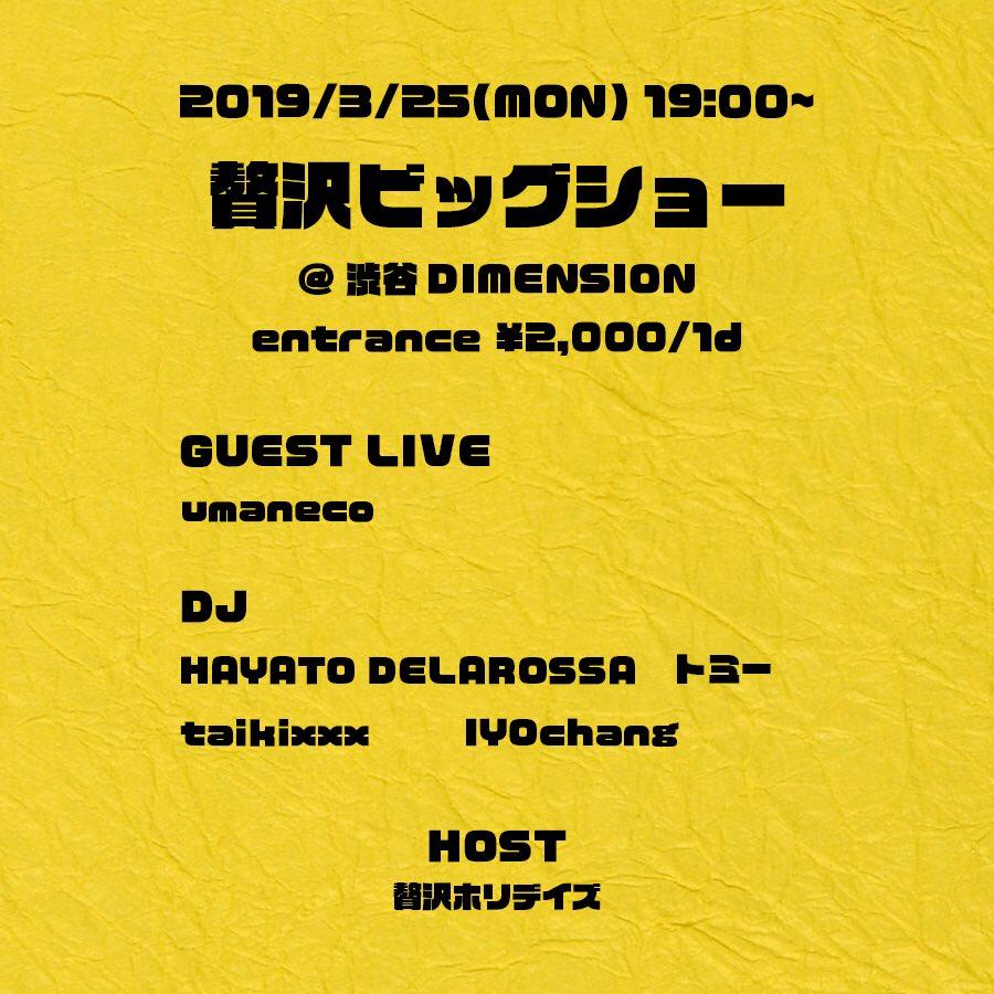 3/25(mon) 贅沢ホリデイズpresents 「贅沢ビッグショー」 東京・渋谷@DIMENSION