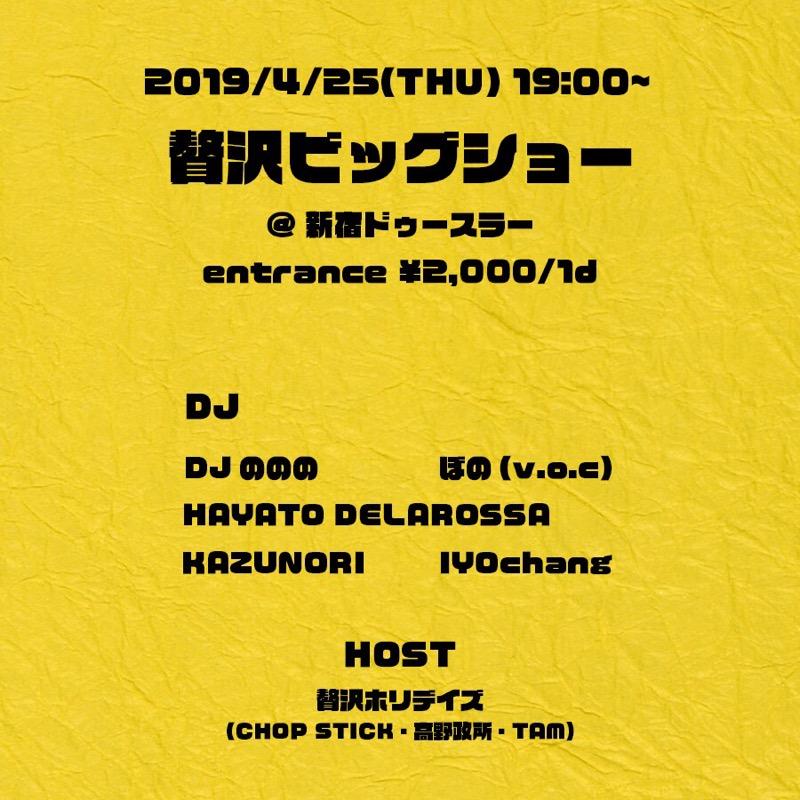 4/25(THU)19:00~ 贅沢ホリデイズpresents 「贅沢ビッグショー」 @新宿ドゥースラー