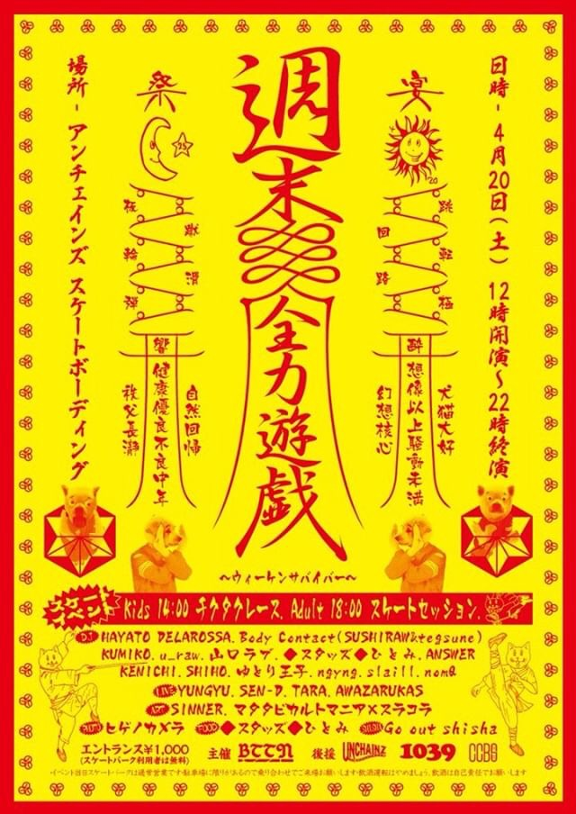 20190420 (sat) BTTN presents 週末全力遊戯 @UNCHAINZ skatepark