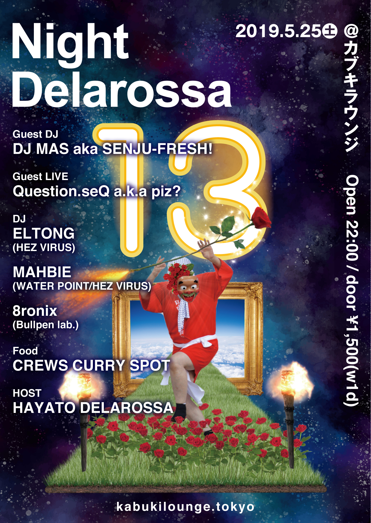 Night Delarossa vol.13