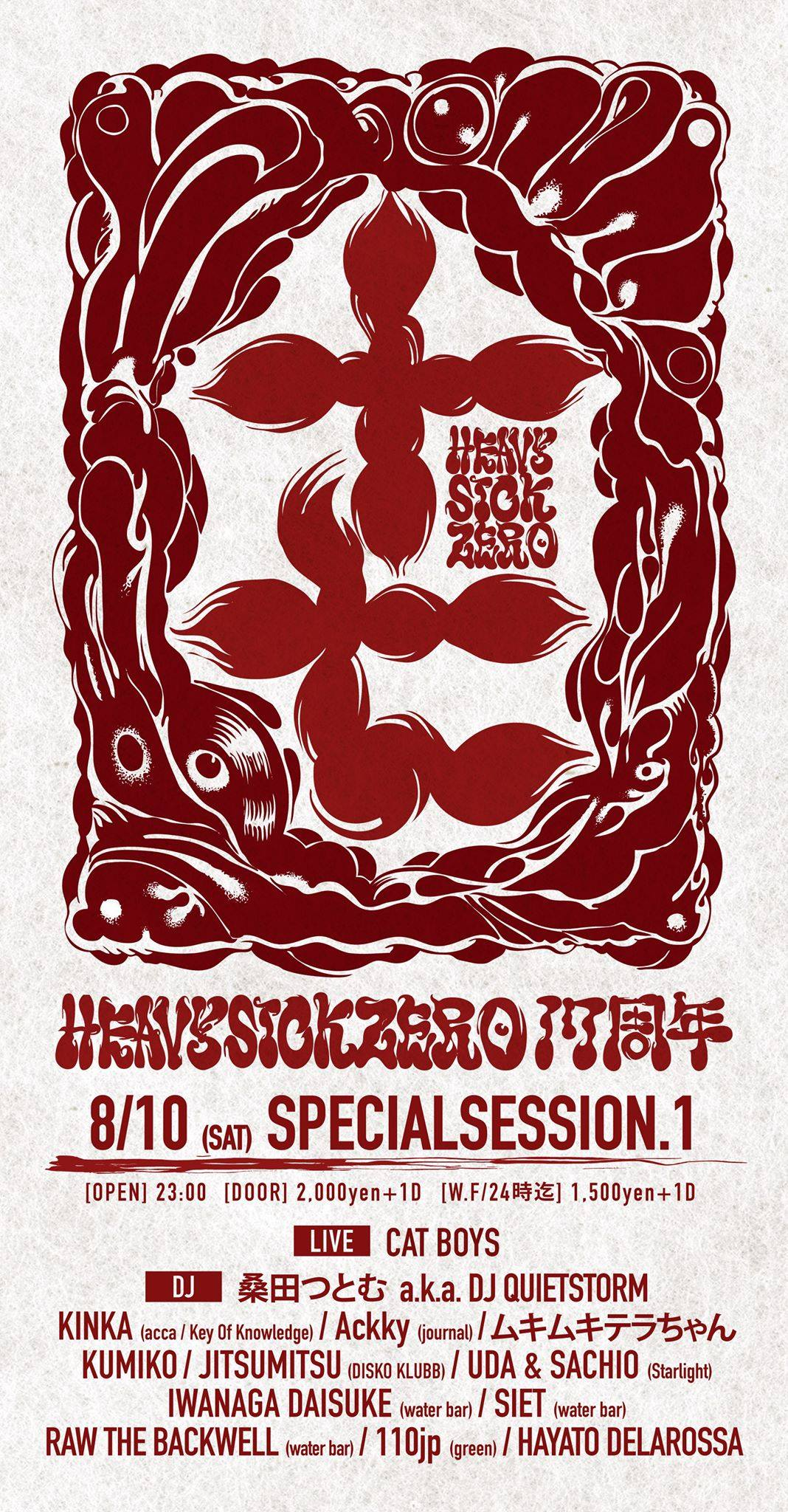 heavysick ZERO 17th Anniversary=Special Session.1=2019年08月10日(土) at heavysick ZERO
