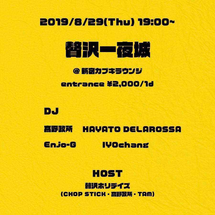 8/29(Thu)19:00~贅沢一夜城@新宿カブキラウンジ