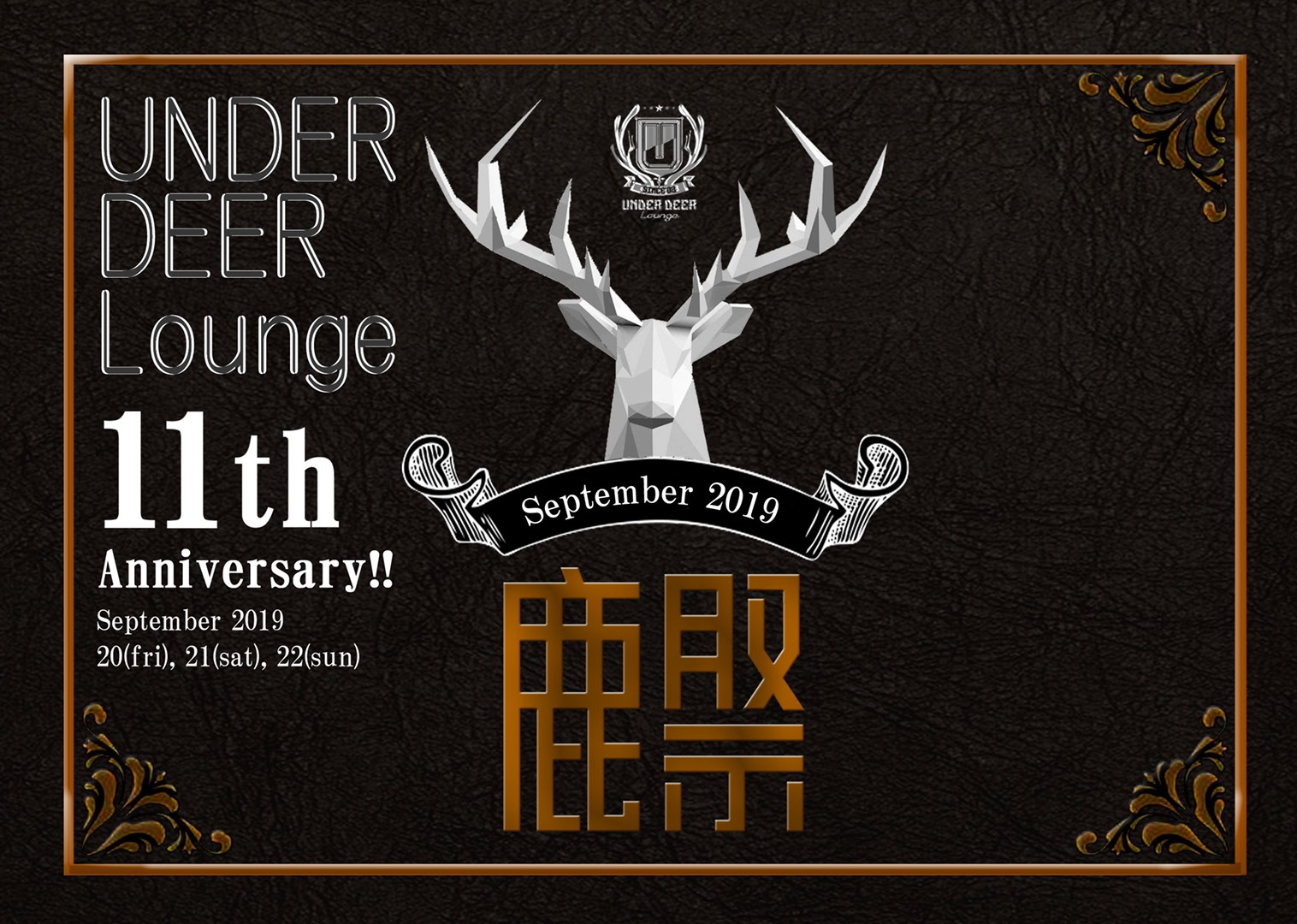 "2019.9.21(sat) UNDER DEER Lounge 11th Anniversary!! ""鹿祭"" @渋谷UNDER DEER Lounge"