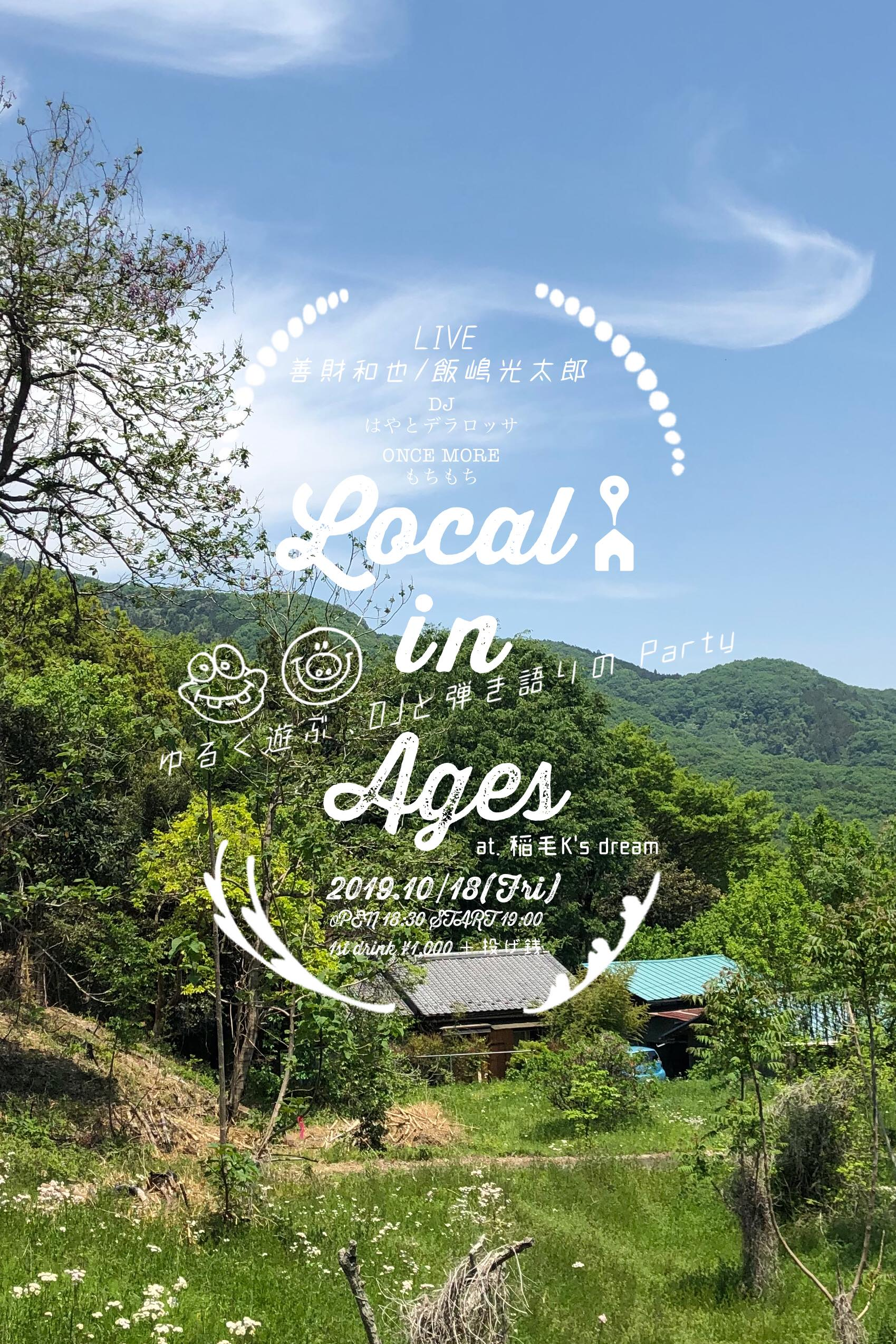 10/18(Fri) 『Local in Ages』 @稲毛K's dream START 19:00