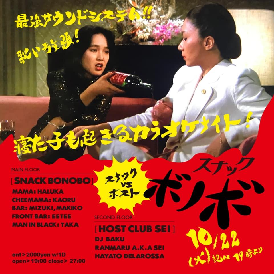 10/22(火)祝日 【スナックボノボ】神宮前bonobo