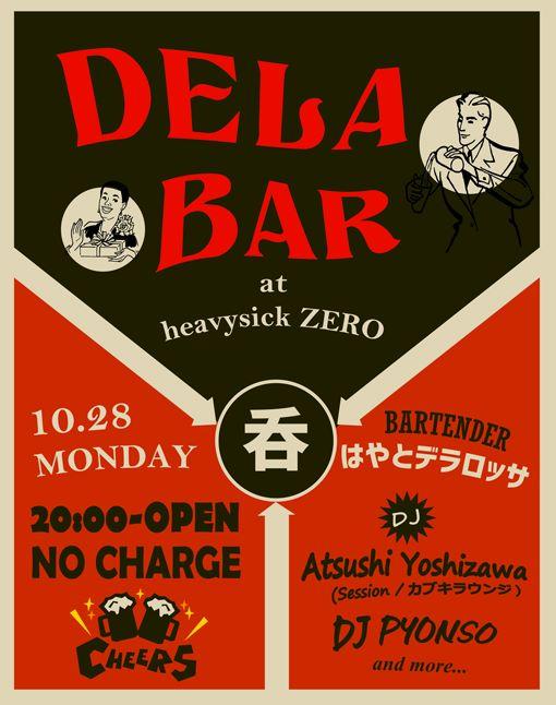 「DE LA BAR」 2019.10.28 中野heavy sick zero