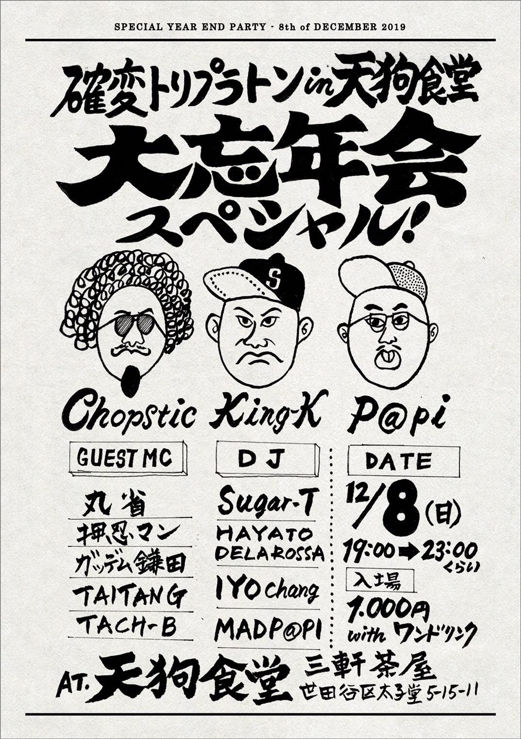 2019年12月8日(日)  確変トリプラトン in 天狗食堂