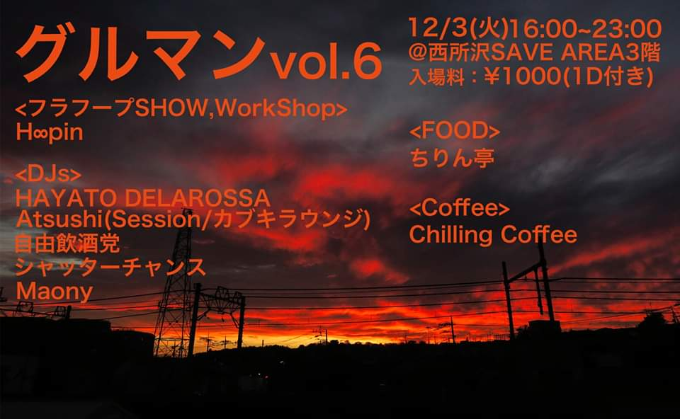 12/3(火) 【グルマン vol.6】 @西所沢 SAVEAREA内3階 SpaceForrest