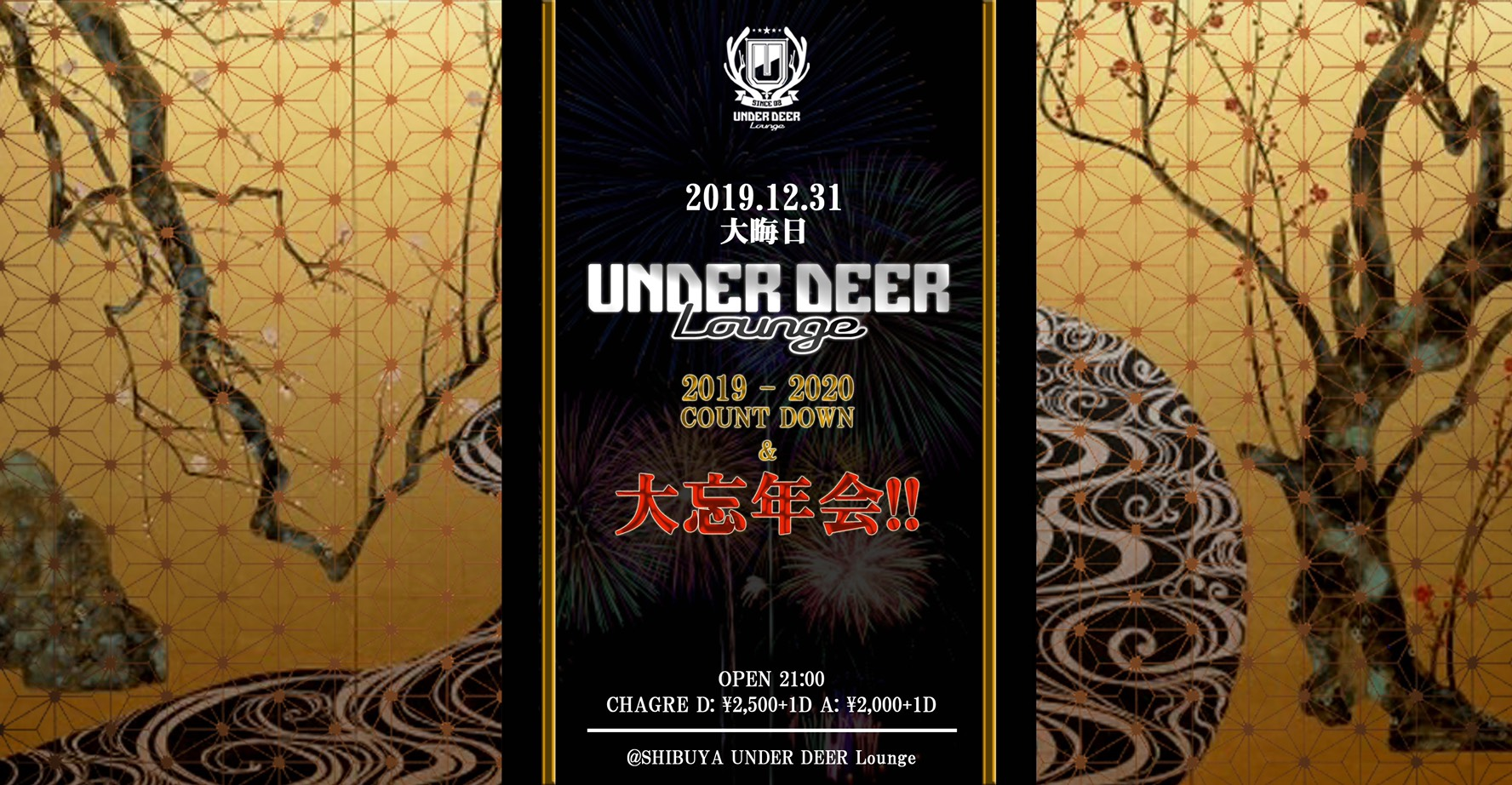 2019.12.31(tue) UNDER DEER Lounge 大忘年会!!@渋谷UNDER DEER Lounge