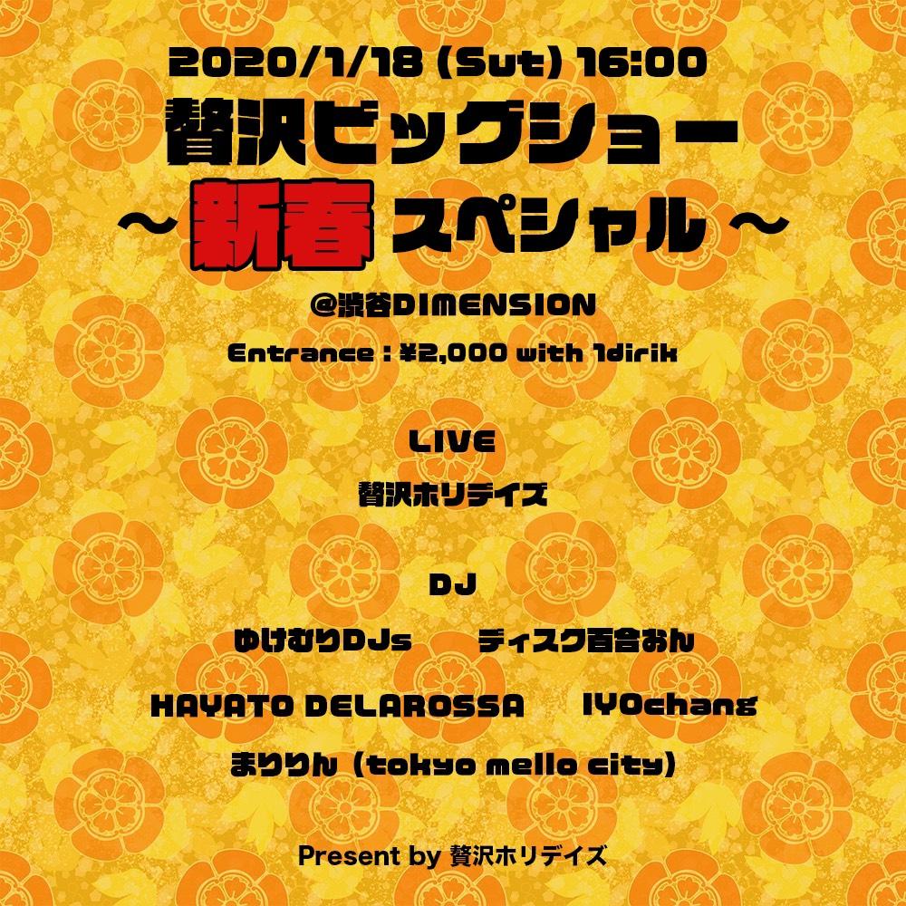 2020/1/18(Sut)16:00~21:00 贅沢ビッグショー 〜新春スペシャル〜 @渋谷DIMENSION