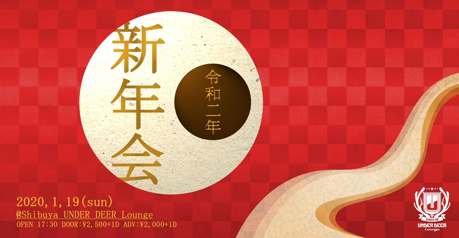 2020.1.19(sun) UNDER DEER Lounge 大新年会!! @渋谷UNDER DEER Lounge