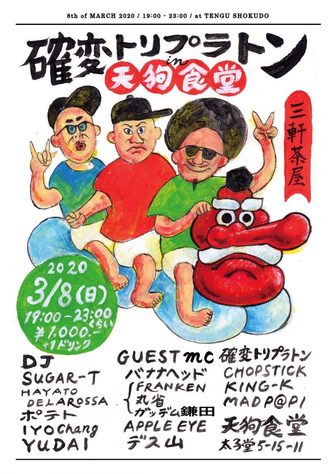 2020年3月8日(日)  確変トリプラトン2020 in 三軒茶屋・天狗食堂