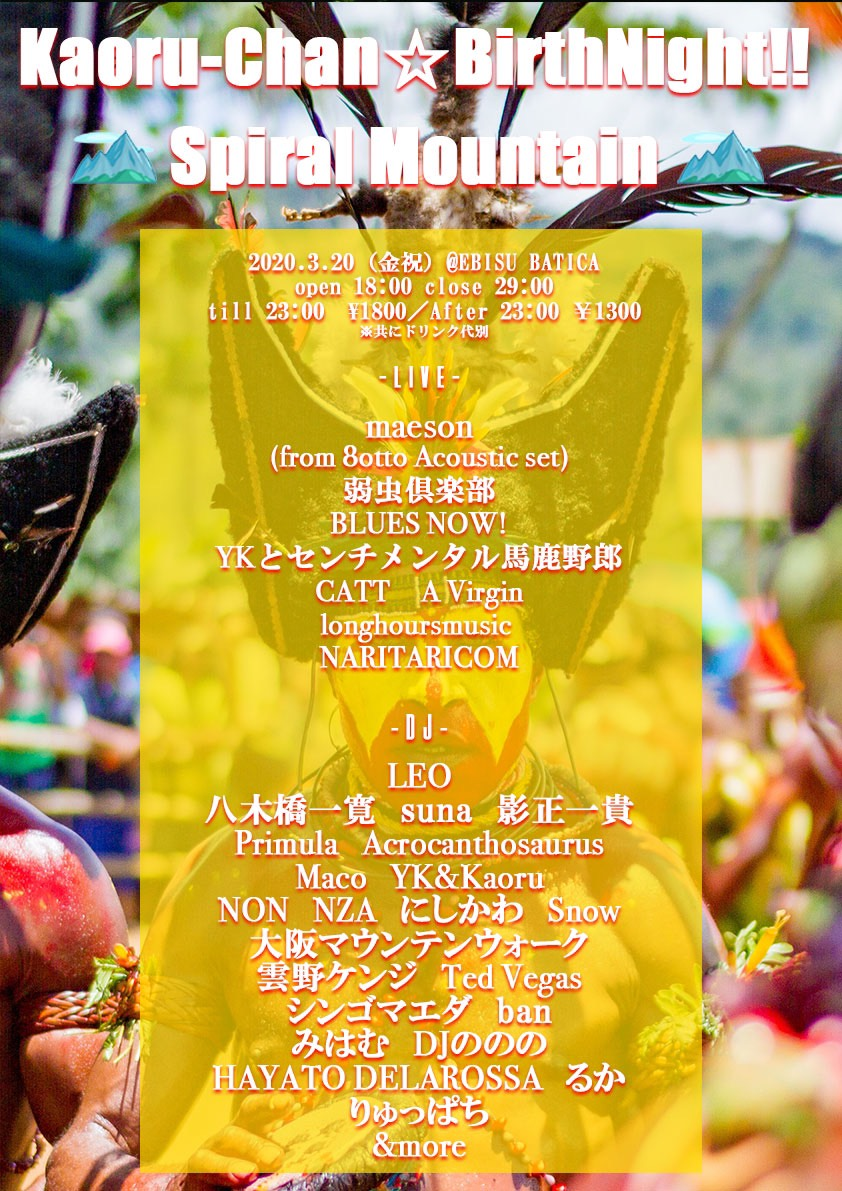 2020.3.20(金祝)@EBISU BATICA