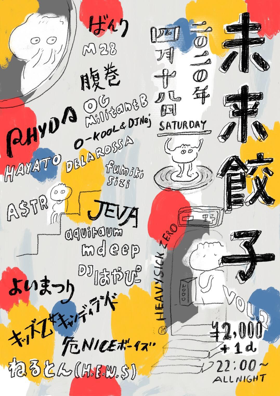 2020.04.18@中野heavy sick zero 未来餃子