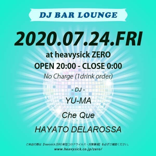 =DJ BAR LOUNGE= 7月24日(金曜日) at heavysick ZERO