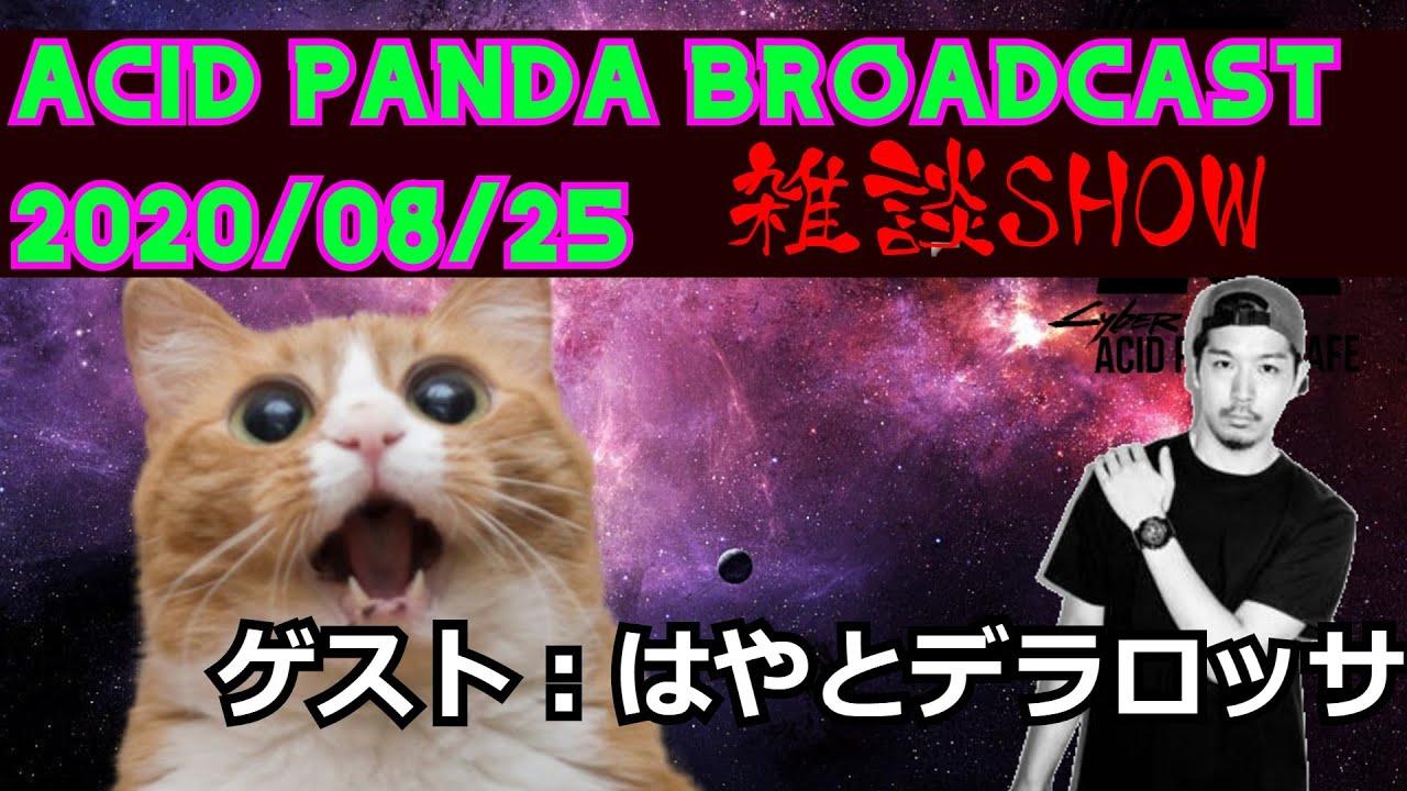 【究極の雑談】ACID PANDA BROADCAST アーカイブアップされました