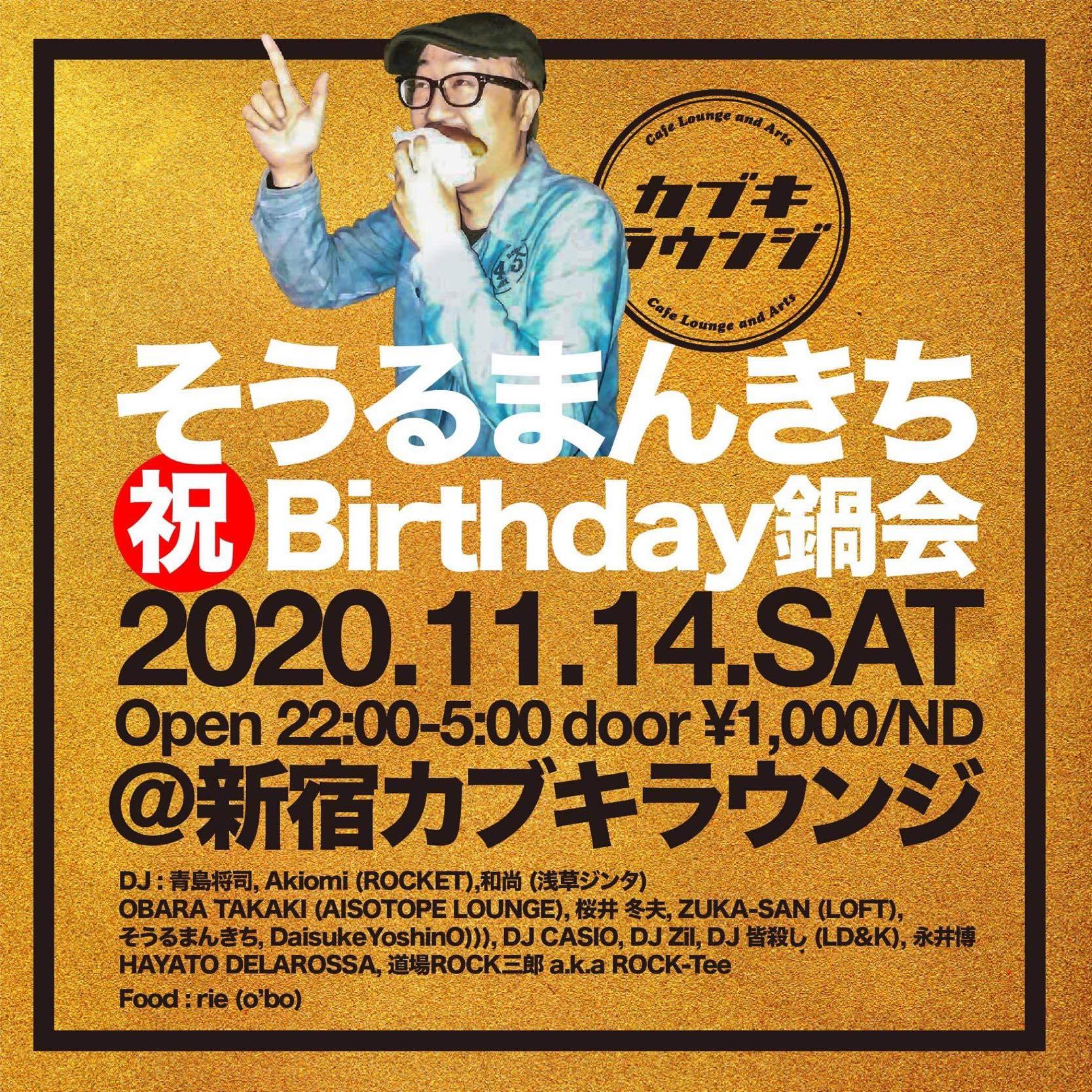 2020.11/14 sat そうるまんきちBirthday鍋会
