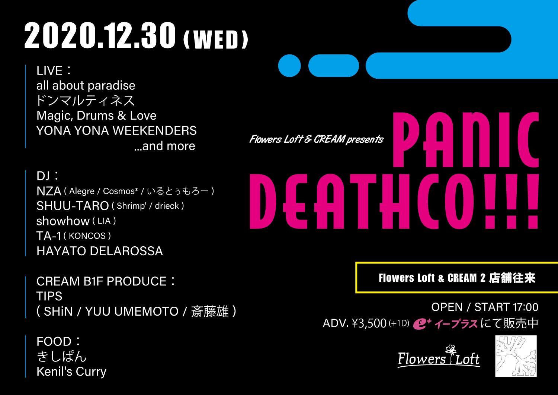 12月30日(水) Flowers Loft & CREAM presents 「PANIC DEATHCO!!!」