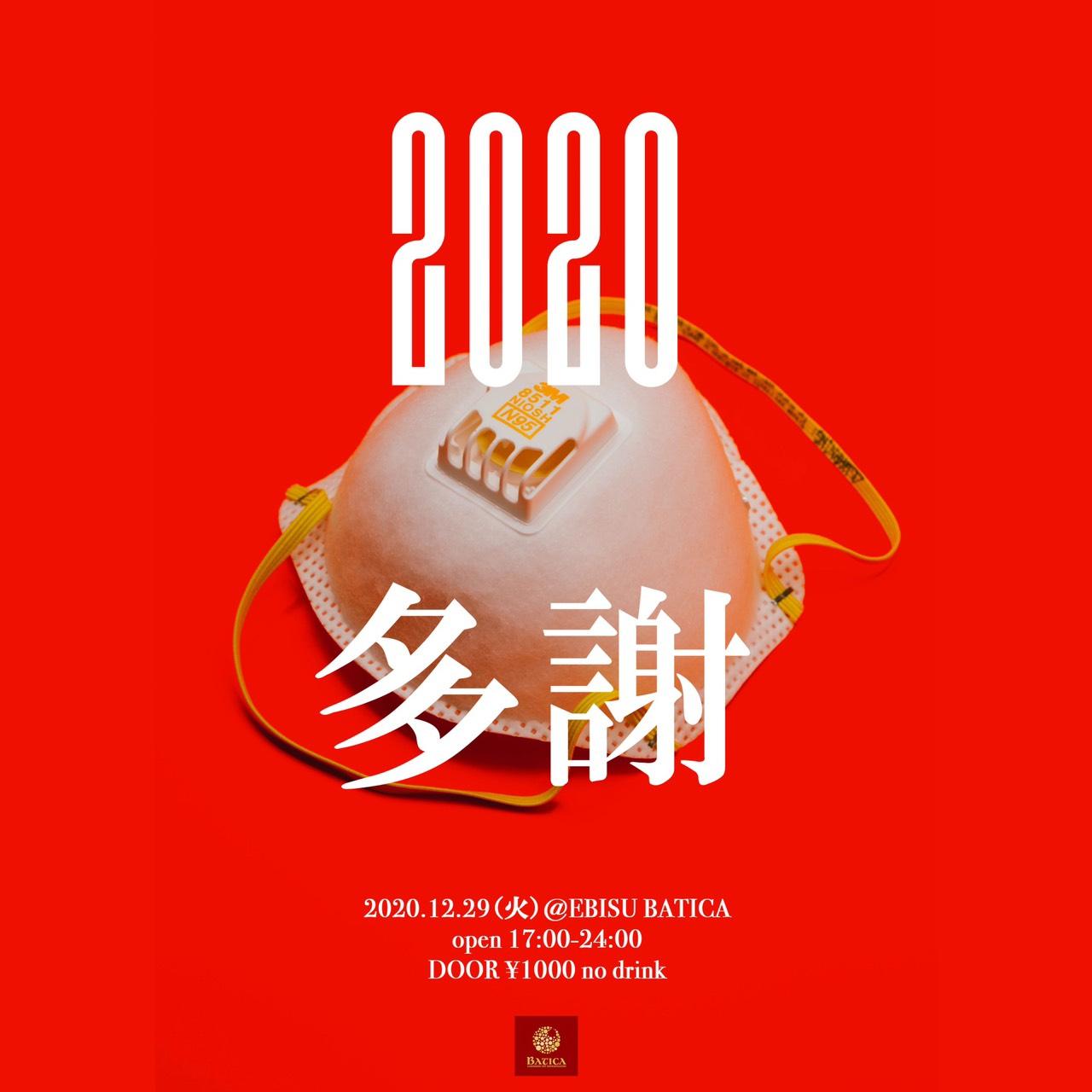 12/29(火)恵比寿batica 2020多謝