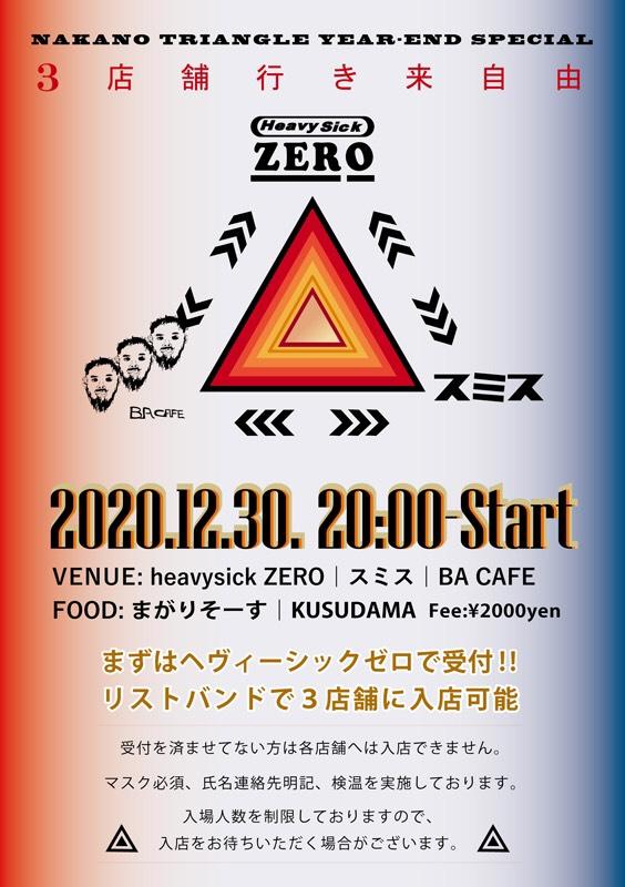 2020.12.30 at heavysick ZERO/スミス/BA CAFE =Nakano Triangle!Year-End Special【3店舗行き来自由】=