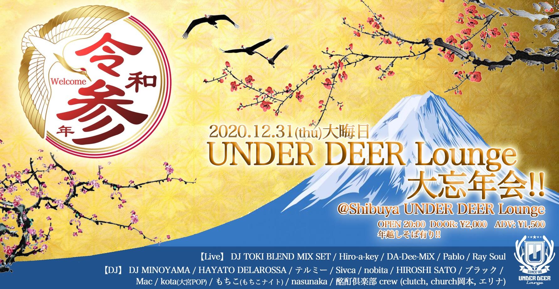 2020.12.31(thu) UNDER DEER Lounge 大忘年会!! @渋谷UNDER DEER Lounge