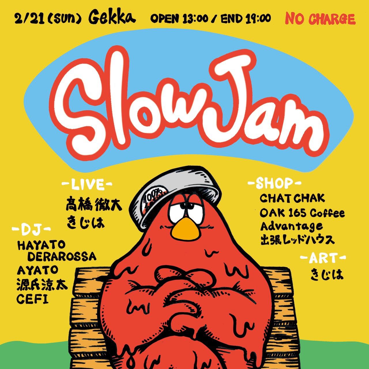 """2/21(sun) 松阪Gekka """"slowJam"""""""