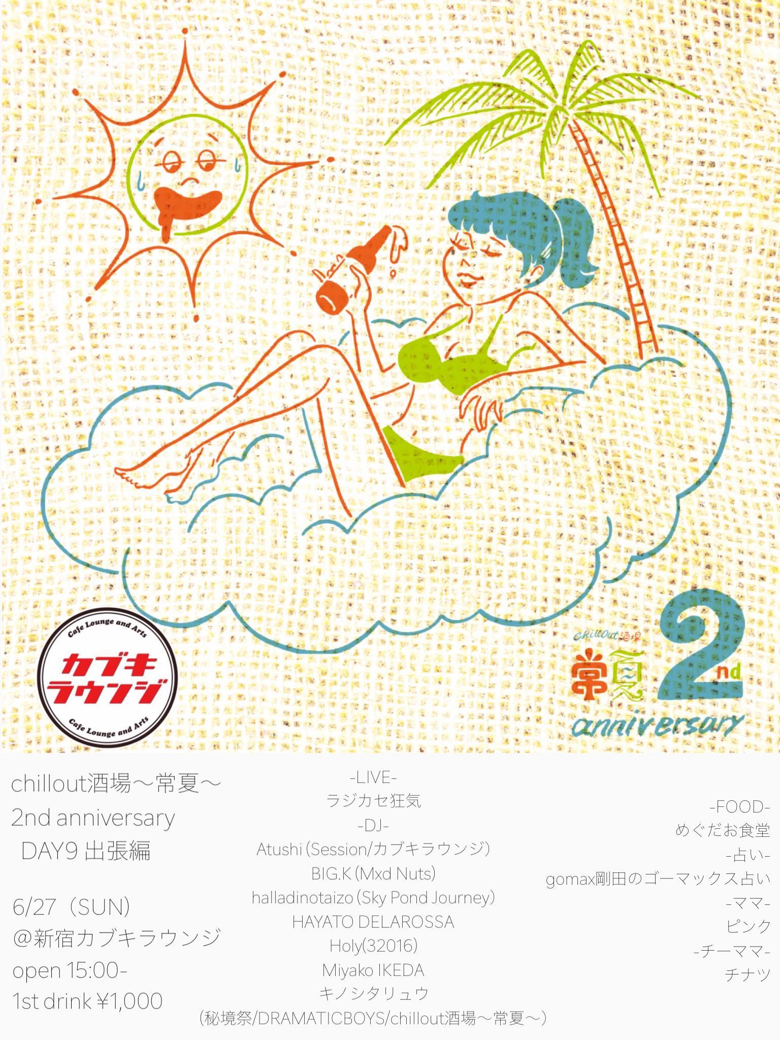 chillout酒場〜常夏〜 2nd anniversary DAY9 出張編   6/27(SUN)   @新宿カブキラウンジ