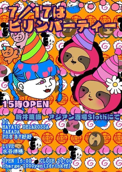 ピリンパーティー 2021.7.17@新井薬師Sloth