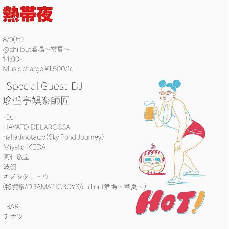 熱帯夜  8/9(月) @chillout酒場〜常夏〜